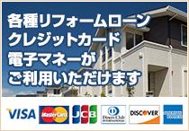 各種リフォームローン・クレジットカード・電子マネーご利用承ります