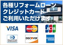 各種リフォームローン・クレジットカードご利用承ります