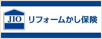 JIO リフォーム瑕疵(かし)保険