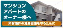 マンションアパートのオーナー様へ所有物件の資産価値を守るために