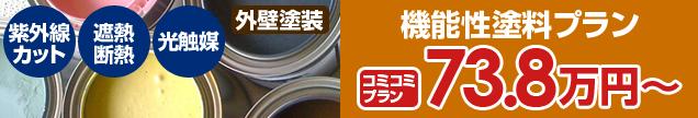 機能性塗料プランコミコミプラン73.8万円から