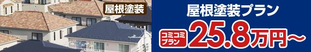 屋根塗装プランコミコミプラン25.8万円から