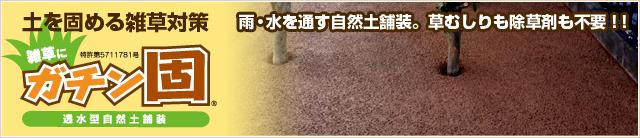 透水型自然土舗装 ガチン固